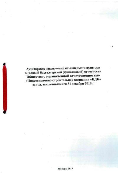 Auditorskoe-zaklyuchenie-OOO-InSK-NDK-za-2018-god-pdf-724x1024